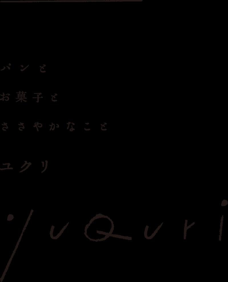 yuQuri(ユクリ) パンとお菓子とささやかなこと