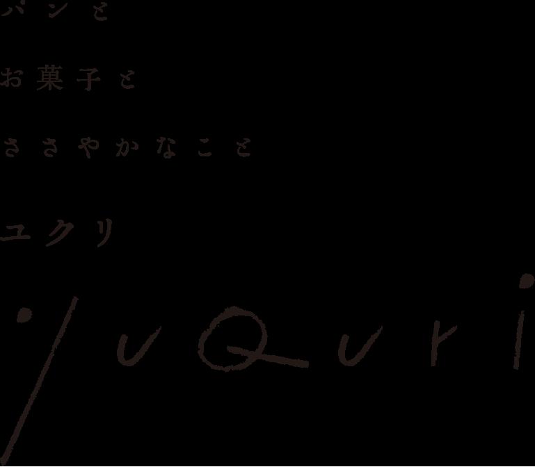 パンとお菓子とささやかなこと yuQuri(ユクリ)